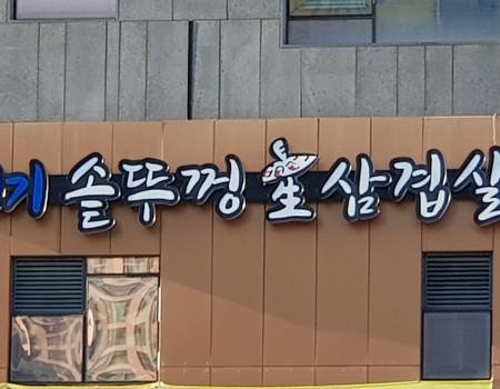 음식점_A05